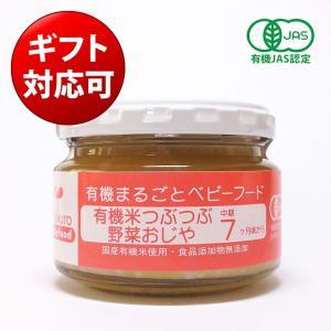 Ofukuro 有機まるごとベビーフード 有機米つぶつぶ野菜おじや100g 7ヶ月頃から|tabelier
