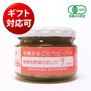 Ofukuro 有機まるごとベビーフード 緑黄色野菜のおじや100g 7ヶ月頃から|tabelier