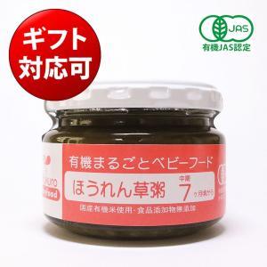 Ofukuro 有機まるごとベビーフード ほうれん草粥100g 7ヶ月頃から|tabelier