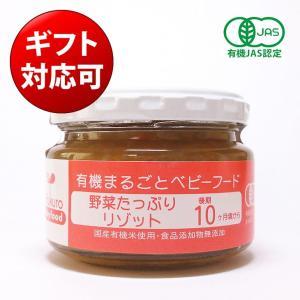 Ofukuro 有機まるごとベビーフード 野菜たっぷりリゾット100g 10ヶ月頃から|tabelier