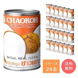 チャオコー ココナッツミルク 1ケース (400ml×24缶) ハラル認証(ハラール) 送料無料|tabeluca