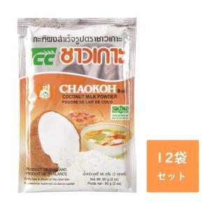 チャオコー ココナッツミルクパウダー (60g x 12袋) ハラル認証(ハラール)|tabeluca