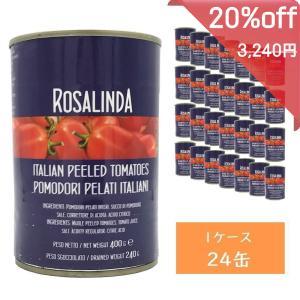 【100円offクーポン配布中】ロザリンダ・ホールトマト缶 1ケース(400gx24缶) Rosalinda イタリア産|tabeluca