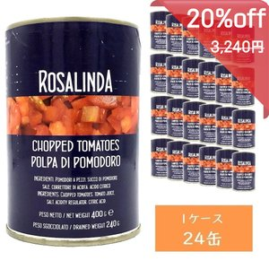 【100円offクーポン配布中】ロザリンダ・ダイスカットトマト缶 1ケース(400gx24缶) Rosalinda イタリア産|tabeluca
