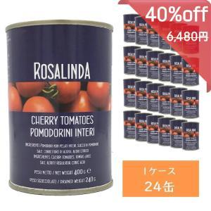 【200円offクーポン配布中】ロザリンダ・チェリートマト缶 1ケース(400gx24缶) Rosalinda イタリア産|tabeluca