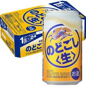 【送料無料】キリンビール キリンのどごし<生>350ml缶×...