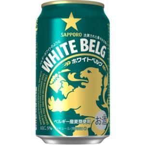 【送料無料】サッポロビール ホワイトベルグ 350ml缶×6...