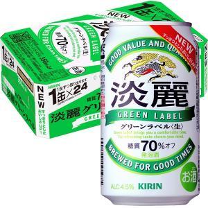 【送料無料】キリンビール キリン淡麗グリーンラベル350ml...
