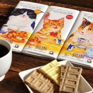 猫珈 ホワイトチョコレート3種(黒豆粗挽きな粉・赤米玄米クランチ・コーヒービーンズ)チョコ バレンタ...