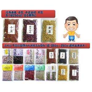 ★ご試食セット★ 豆力 こだわりの豆  小豆(250g)と大豆(250g)金時(250g)の計3袋+計14種類からお好きな豆を1袋(250g)