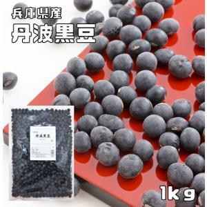 まめやの底力 兵庫県産 丹波黒大豆 くろまめ 1kg|tabemon-dikara