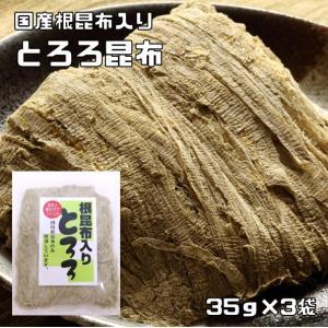 乾物屋の底力 無添加 とろろ昆布(北海道産) 40g×3袋 |tabemon-dikara