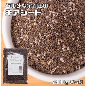 グルメな栄養士の チアシード(無添加) 1kg(200g×5袋) 【美容 健康 便秘 エイジング ダイエット オメガ3】|tabemon-dikara