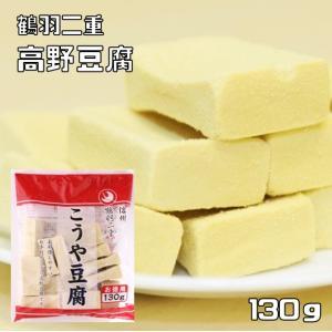 乾物屋の底力 鶴羽二重 高野豆腐(1/2カット) 徳用165g  【登喜和冷凍食品 つるはぶたえ 高野豆腐】|tabemon-dikara