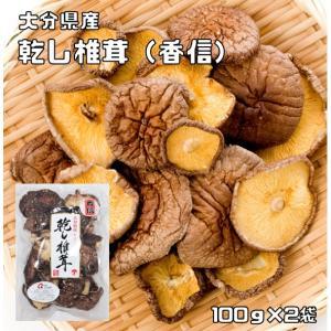 乾物屋の底力 大分県産 乾椎茸(こうしん) 100g×2袋 【原木栽培 乾燥しいたけ】|tabemon-dikara