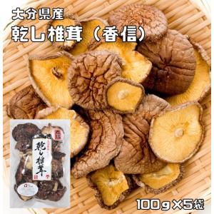乾物屋の底力 大分県産 乾椎茸(こうしん) 100g×5袋 【原木栽培 乾燥しいたけ】|tabemon-dikara