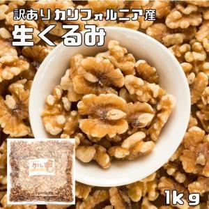 ★香り高い栄養価満点のクルミです。少し割れが多く、数量限定で特価販売用の規格を作りました。食べるのに...