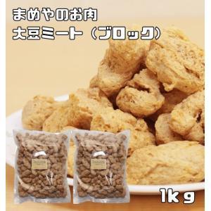 まめやのお肉(大豆ミート)ブロックタイプ 1kg   【国内加工品 ソイミート ベジミート 畑のお肉 業務用】|tabemon-dikara