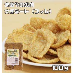 まめやのお肉(大豆ミート)フィレタイプ 100g   【国内加工品 ソイミート ベジミート 畑のお肉】