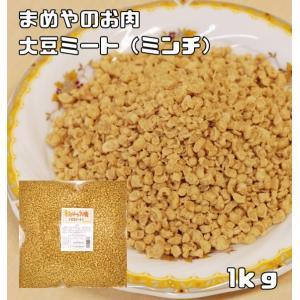 まめやのお肉(大豆ミート)ミンチタイプ 1kg 【国内加工品 ソイミート ベジミート 畑のお肉】|tabemon-dikara