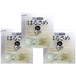 乾物屋の底力 国産業務用はるさめ 1kg×3袋  【ケンミン食品、春雨、国内加工】|tabemon-dikara