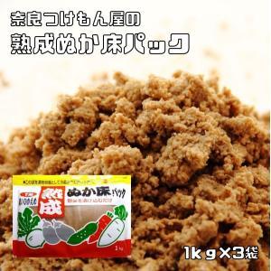 奈良つけもん屋の 熟成ぬか床パック(冷蔵庫用) 1kg×3袋 【つけもと 国内加工 漬物】|tabemon-dikara