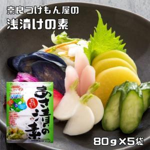 奈良つけもん屋の あさ漬の素 80g×5袋  【つけもと 国内加工 漬物】|tabemon-dikara