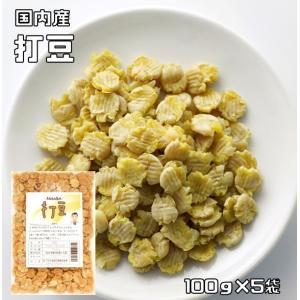 豆力 国内産 打豆(限定品) 100g×5袋  【打ち豆 黄大豆 うちまめ】|tabemon-dikara