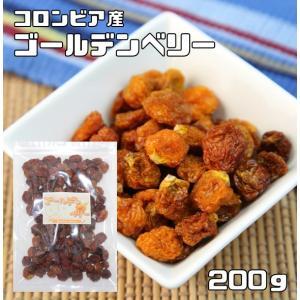世界美食探究 無添加ゴールデンベリー(インカベリー)200g  【食用ほおずき スーパーベリー】