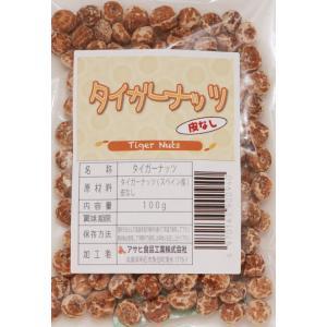 グルメな栄養士の スペイン産 タイガーナッツ(皮なし) 100g 【美容 健康 エイジング ダイエット カヤツリグサ】|tabemon-dikara