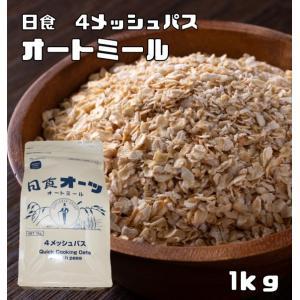 素材にこだわった本格シリアル オートミール 1kg  【日食 オーツ麦 えん麦】|tabemon-dikara