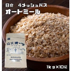 素材にこだわった本格シリアル オートミール 1kg×10袋  【日食 オーツ麦 えん麦】|tabemon-dikara
