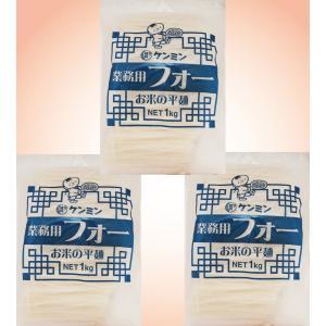 乾物屋の底力 業務用フォー 1kg×3袋  【ケンミン食品 ベトナムフォー】|tabemon-dikara