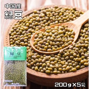 豆力 豆専門店の緑豆 1kg(200g×5袋)|tabemon-dikara