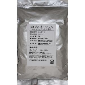 大東カカオ カカオマスQM−P(クイックメルト) 1kg       【製菓材料 カカオ チョコ バレンタイン 業務用】