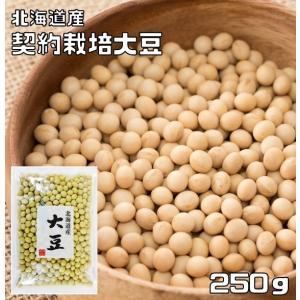 豆力 契約栽培北海道産 大豆 250g tabemon-dikara