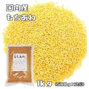 ★日本においては、縄文時代から栽培されていたひえと並ぶ日本最古の穀物です ★ビタミンE、B1、B6、...