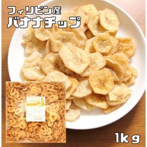 【宅配便送料無料】世界美食探究 フィリピン産  バナナチップ 1kg ドライフルーツ