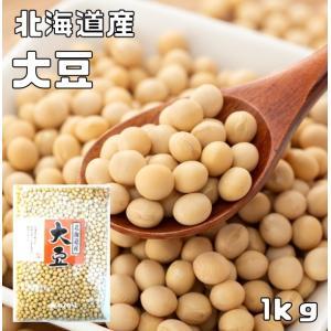★北海道産の大豆です。 ★大豆は、中国では米、麦、粟、黍(きび)又は稗(ひえ)とともに五穀の一つとし...
