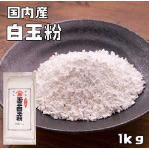 【宅配便送料無料】  こなやの底力 旨い白玉粉(国内産) 1kg