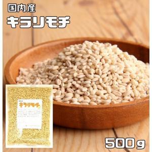 豆力 こだわりの国産もち麦(キラリモチ) 500g  【もちむぎ 大麦 裸麦】 tabemon-dikara
