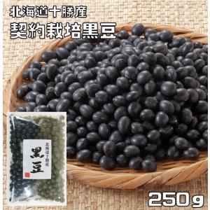 豆力 契約栽培十勝産 黒豆 250g tabemon-dikara