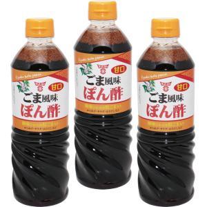フンドーキン 甘口ごま風味 ぽん酢 720ml×3本   【...