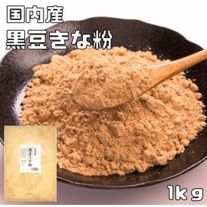 【宅配便送料無料】 こなやの底力 国内産 黒豆きな粉  1kg    【きなこ 国産 黒大豆】