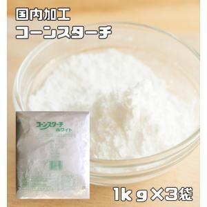 小麦ソムリエの底力 コーンスターチ(ホワイト) 1kg×3袋   【とうもろこしでん粉、澱粉】