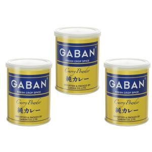 GABAN 純カレーパウダー (缶) 220g×3個   【ミックススパイス ハウス食品 香辛料 パ...