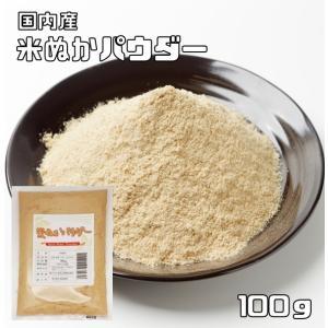 こなやの底力 食べる 米ぬかパウダー 100g  【国内製造 焙煎済 微細粉砕済 スーパーフード 低糖質 米糠】 tabemon-dikara