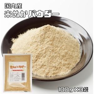 こなやの底力 食べる 米ぬかパウダー 100g×3袋  【国内製造 焙煎済 微細粉砕済 スーパーフード 低糖質 米糠】 tabemon-dikara