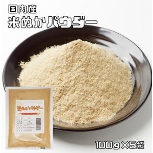 こなやの底力 食べる 米ぬかパウダー 100g×5袋  【国内製造 焙煎済 微細粉砕済 スーパーフード 低糖質 米糠】