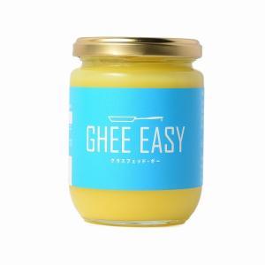 ギー・イージー(グラスフェッド・バターオイル) 200g  【GHEE EASY EUでオーガニック認証 平田農園】
